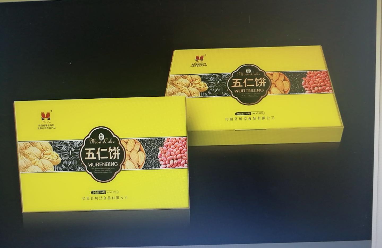五仁饼.jpg